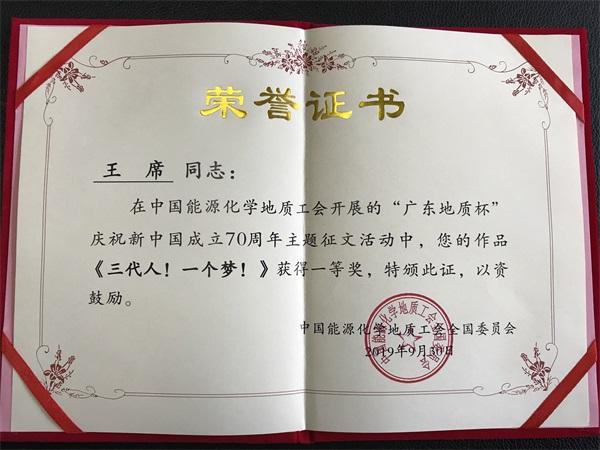 中国能源化学地质工会庆祝新中国成立70周年主题征文一等奖.jpg
